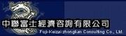 北京の市場調査会社・中聯富士経済諮詢有限公司