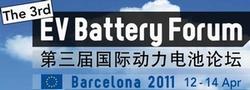 第3回EV電池フォーラム